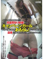 イベント会社の女性スタッフからの高価買取り映像!なんとキャンペーンガールたちがトイレで間に合わずおもらし!オシッコの様子を盗撮した中にまぎれこんだ偶然のアクシデントだ!! ダウンロード