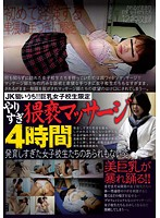 JK狙いうち!! 巨乳女子校生限定 やりすぎ猥褻マッサージ 4時間 ダウンロード