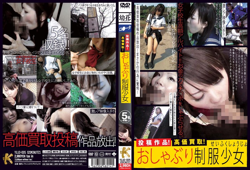(h_307yujo00005)[YUJO-005] 投稿作品!高価買取!おしゃぶり制服少女 ダウンロード