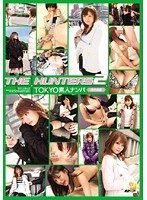 THE HUNTERS 東京素人ナンパ 2 表参道編 ダウンロード