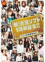 祝!青空ソフト1周年記念!!ナンパ春夏秋冬 Vol.1 ダウンロード