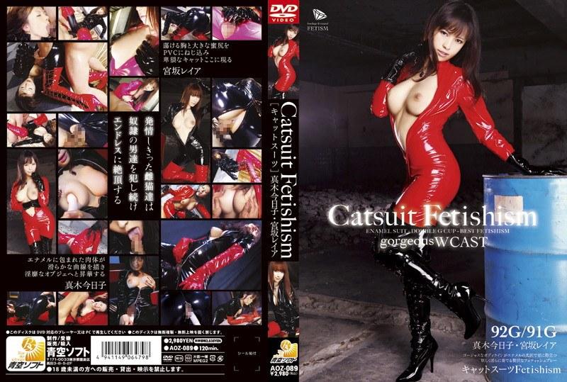 Catsuit Fetishism [キャットスーツ]真木今日子・宮坂レイア