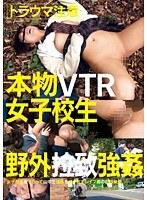 女子校生をさらって山中で強姦を繰り返すレイプ魔の記録映像
