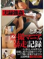 一人暮らしの女性宅を盗撮し続ける盗撮マニアがレイプ魔に変貌するまでの記録映像