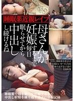 睡眠薬で母を眠らせ妊娠するまで中出し射精を繰り返す息子の盗撮記録 ダウンロード