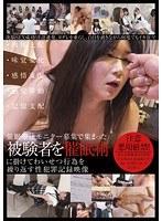 催眠療法モニター募集で集まった被験者を催眠術に掛けてわいせつ行為を繰り返す性犯罪記録映像 ダウンロード