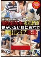 h_308avop00051[AVOP-051]現役女子大生の家庭教師を親がいない時に自宅で中出しレイプ盗撮