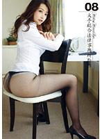 Working Woman's Legs 08 大手総合法律事務所勤務