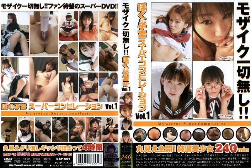 ぼくの子宮 SP モザイク一切無し!! Vol.1
