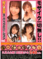 ぼくの子宮 SP モザイク一切無し!! Vol.7