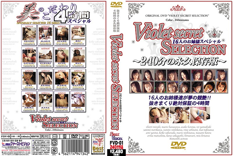Violet secret SELECTION 16人のお姉様スペシャル