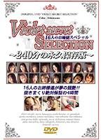 Violet secret SELECTION 16人のお姉様スペシャル ダウンロード