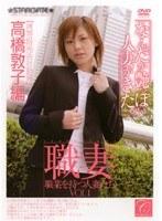 職業を持つ人妻たち VOL.1 高橋敦子(27)編【携帯販売会社勤務】
