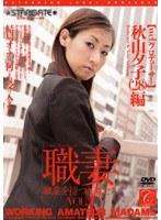 職業を持つ人妻たち VOL.2 秋山夕子(28)編 【webプロデューサー】 ダウンロード