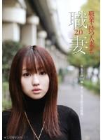 職業を持つ人妻たち2.0 草薙美紗(26)編 ダウンロード