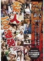 8時間×素人×100連発 ダウンロード