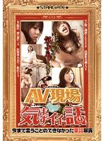 AV現場 気まずイィ〜話 ダウンロード