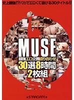 MUSE最強エロ企画盛り合わせ 30選8時間 ダウンロード