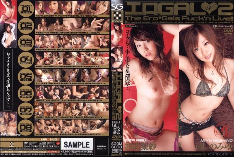 (h_315sgoms008)[SGOMS-008] エロGAL 2 ほしのみゆ×相武梨紗 ダウンロード