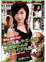 母さん事件です!東京で元気にやっていると思った姉ちゃんがアダルトビデオに出てました! ダウンロード