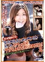 母さん事件です!東京で元気にやっていると思った姉ちゃんがアダルトビデオに出てました! 2 ダウンロード