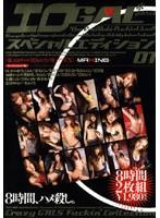 エロGALスペシャルエディション 01 ダウンロード