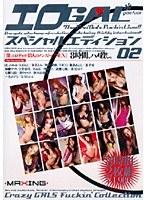 エロGALスペシャルエディション 02 ダウンロード