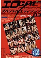 エロGALスペシャルエディション 03 ダウンロード