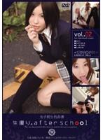 生撮り。 After school vol.02