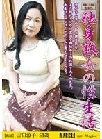 独身熟女の性生活 吉田涼子53歳 ダウンロード
