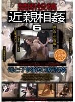 禁断投稿 近親相姦 6 ダウンロード
