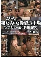 こちら熟女AV女優製造工場 AVデビュー前の本番初撮り VOL.5 ダウンロード