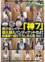 美少女レイヤー「神7」 萌え萌えパンティゲットせよ! 総集編+撮り下ろし未...