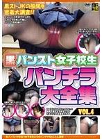 黒パンスト女子校生 パンチラ 大全集 VOL.4 ダウンロード
