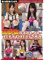 美少女コスプレイヤー フェチズムフェスティバル Vol.9 ダウンロード