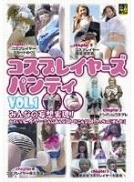 コスプレイヤーズパンティ VOL.1 ダウンロード