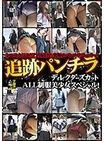 追跡パンチラ ディレクターズカット ALL制服美少女スペシャル! ダウンロード