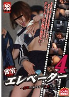 密室エレベーター 〜痴漢の魔の手が少女を襲う〜 4 ダウンロード