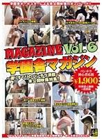 学園舎マガジン Vol.6 ダウンロード