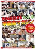 学園舎マガジン Vol.8 ダウンロード