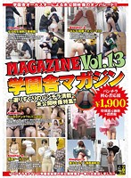 学園舎マガジン Vol.13 ダウンロード