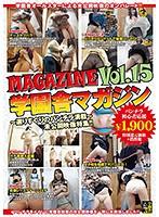 学園舎マガジン Vol.15 ダウンロード