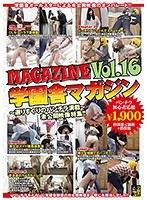 学園舎マガジン Vol.16 ダウンロード