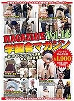 学園舎マガジン Vol.18 ダウンロード