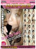 ハイパーフェラ vol.3 ダウンロード