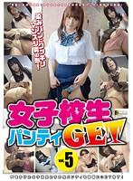 女子校生パンティGET Vol.5 ダウンロード