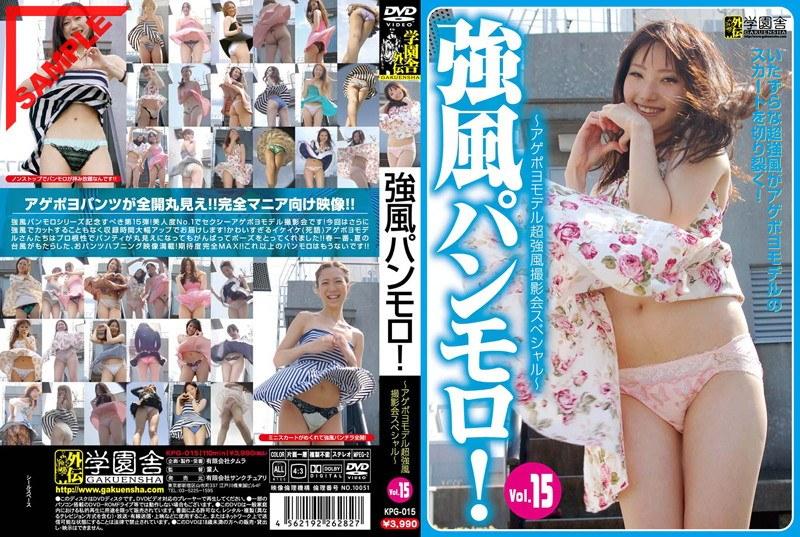 強風パンモロ! VOL.15 〜アゲポヨモデル超強風撮影会スペシャル〜