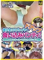 美少女コスプレイヤー ドアップ食い込みパンティ! Vol.3 ダウンロード