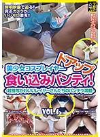 美少女コスプレイヤー ドアップ食い込みパンティ! Vol.4 ダウンロード
