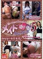 メイド萌え萌えオムニバス 5 ダウンロード